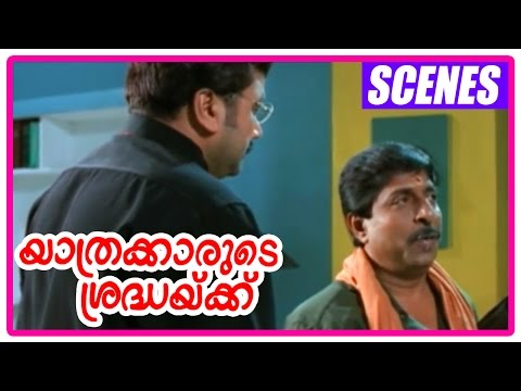 Yathrakarude Shraddhakku Malayalam Movie | Malayalam Movie | Sreenivasan | Comes to | Jayaram's Home