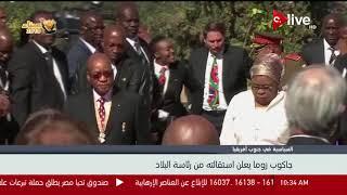 رئيس جنوب إفريقيا جاكوب زوما يعلن استقالته من رئاسة البلاد