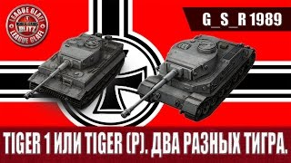 WoT Blitz - Tiger 1 или Tiger P  Два разных тигра - World of Tanks Blitz (WoTB)