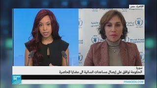 """فيديو..""""الغذاء العالمي"""": سنتوجه للمناطق المحاصرة بسوريا لتقديم المساعدات الغذائية"""