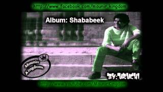 Cover images Mohamed Mounir Shagar Ellamoon // محمد منير شجر الليمون