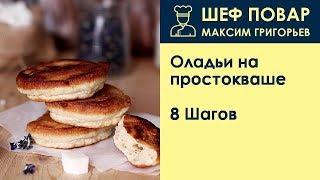 Оладьи на простокваше . Рецепт от шеф повара Максима Григорьева