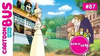 이야기여행 87화 가장 아름다운 프러포즈   카툰버스(Cartoonbus)