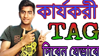 Video Youtube Tags Bangla Tutorial-Youtube tags To Get Views..... download MP3, 3GP, MP4, WEBM, AVI, FLV September 2018
