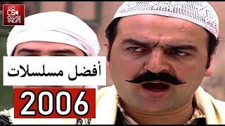 Download Video أفضل عشر مسلسلات سورية لعام 2006 / أقوى مسلسلات بحسب نسبة المشاهدة MP3 3GP MP4