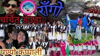 बबाल कमेडी हास्दा हास्दै भुइमै लडियो super hit deuda comedy song FT surya birahi saud