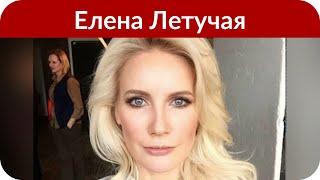 Елена Летучая поставила на место хейтеров, которые назвали ее старой