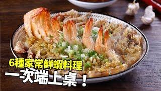 【1mintips】6種家常鮮蝦料理,一次端上桌!今天想吃哪一道?!