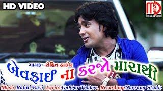 Bewafai Na Karjo Marathi | Rohit Thakor New Love Song 2017 | Gabbar Thakor| Full HD Video