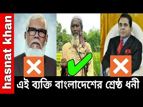 Nizamuddin is the richest man in Bangladesh।Heart touching story। 2020