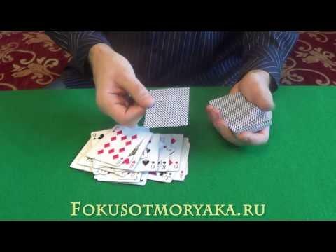 Фокусы с картами для начинающих Обучение и их секреты.Цирковой фокус.Card tricks for Beginners