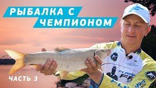 Трофейная рыбалка в Польше! Рыбалка с чемпионом! Часть 3!