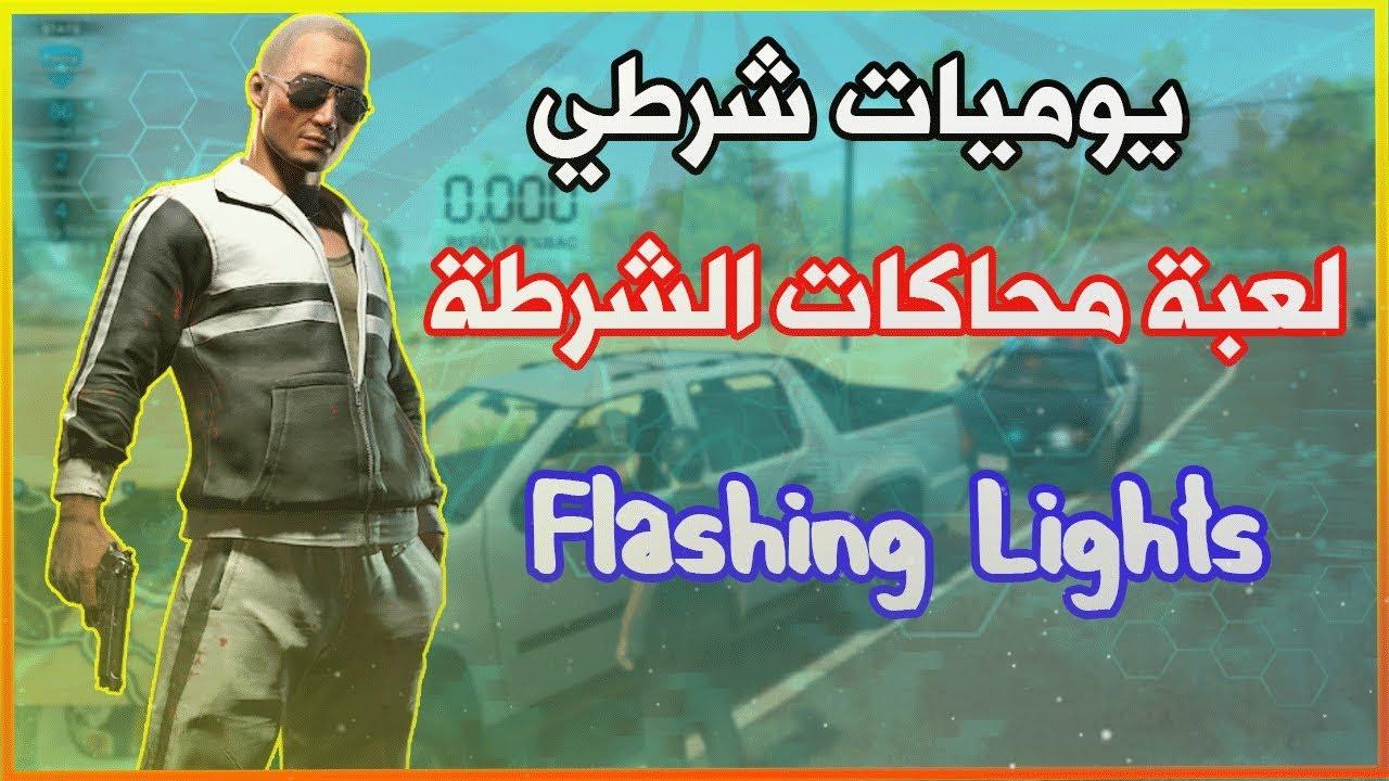 تحميل لعبة flashing lights