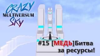 Битва за ресурсы! Приключения в Безумном Небе: Майнкрафт Сериал - Прохождение Карты Crazy Sky #15