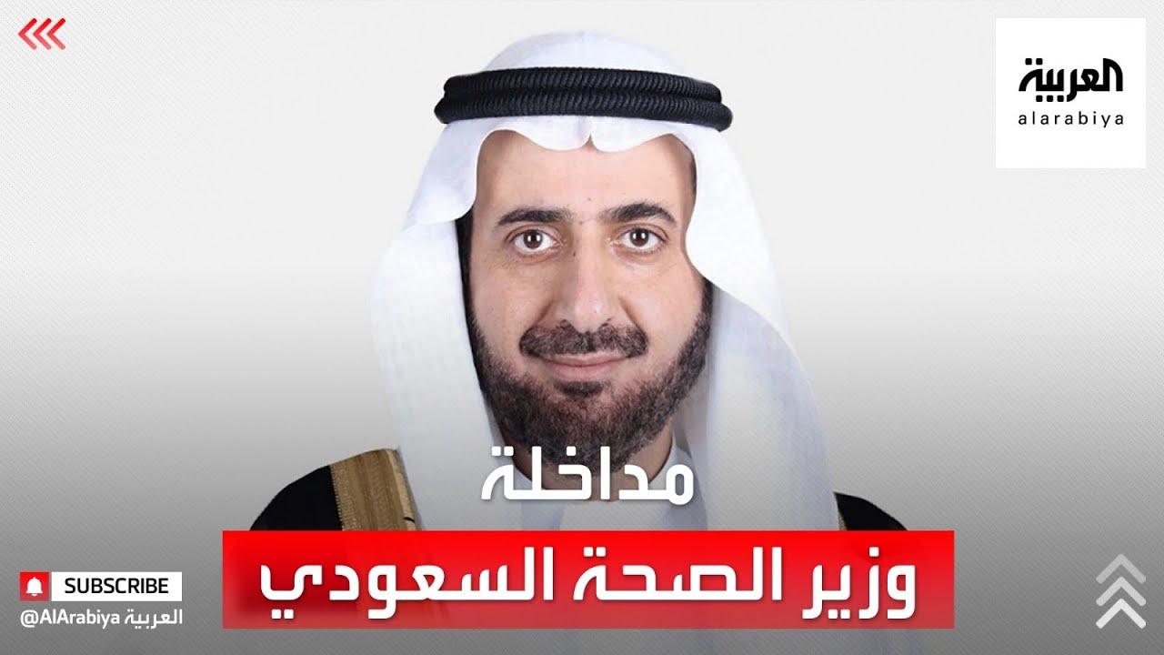مداخلة مع وزير الصحة السعودي الدكتور توفيق الربيعة  - نشر قبل 9 ساعة