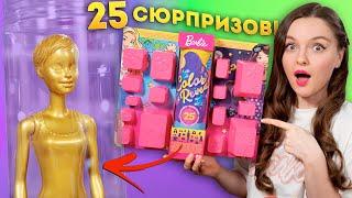 Адвент Календарь? 25 сюрпризов в наборе Barbie Color Reveal