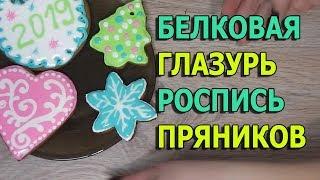 Белковая Глазурь, роспись имбирных пряников!