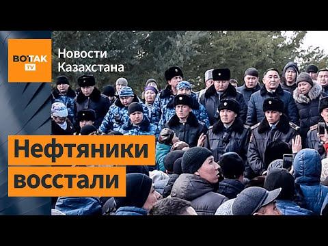 В Казахстане протесты. Ввели войска и комендантский час
