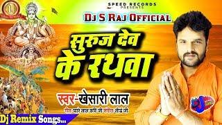 Ka Jane Kawna Badarwa Me Chhupal Bawe Suruj Dev Ke Rathiya Ho(Khesari Lal Yadav)Dj S Raj(Nonhar)