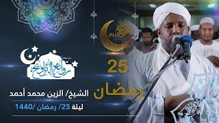 روائع التراويح | ليلة 26 رمضان 1440 | الشيخ الزين محمد أحمد | مسجد سيدة سنهوري
