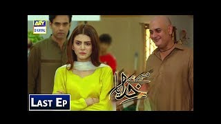 Mere Khudaya Last Episode 26 - 15th December 2018 - ARY Digital Drama
