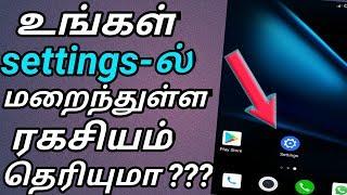 Android Setting SECRETS Trick and Tips/உங்கள் Settings-ல் மறைந்துள்ள ரகசியம் தெரியுமா??