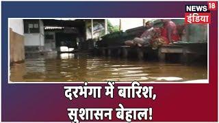 Breaking News: Bihar के Darbhanga में पहली बारिश से सुशासन परेशान, अस्पतालों में भर गया पानी