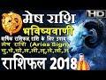 RASHIFAL MESH RASHI 2018 | मेष राशि का भविष्य | Mesh Rashi 2018 | राशिफल हिन्दी मे | भविष्यवाणी 2018