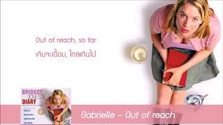 Gabrielle – Out of reach [แปลไทยเพลงสากล]