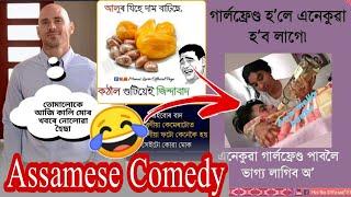 Assamese Full Comedy Memes Video || #Assamese_Funny || TRBA ENTERTAINMENT