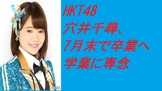 HKT48穴井千尋、7月末で卒業へ 学業に専念について、動画で解説していま...