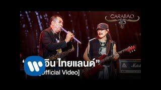 คาราบาว - เมด อิน ไทยแลนด์ (คอนเสิร์ต 35 ปี คาราบาว) [Official Video]