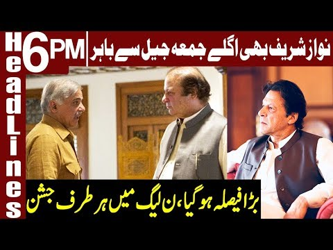 Nawaz Sharif Will Also Came Out from Jail | Headlines 6 PM | 14 February 2019 | Express News