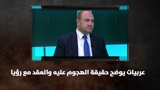 عربيات يوضح حقيقة الهجوم عليه والعقد مع رؤيا - نبض البلد