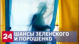 Эксперты обсуждают итоги первого тура президентских выборов на Украине - Россия 24