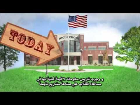 مؤامرة الجامعة (فيديو مترجم) College Conspiracy - YouTube