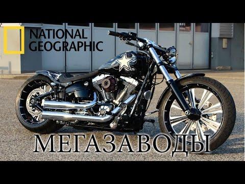 Харлей Дэвидсон (Harley Davidson) - Мегазаводы | Документальный фильм