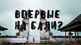 видео ЧТО СМОТРЕТЬ НА БАЛИ? ❀ BaliBlogger