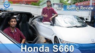 Honda S660  Convertible | Sinhala Review