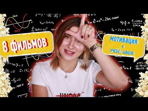 8 ФИЛЬМОВ ДЛЯ МОТИВАЦИИ К УЧЕБЕ/ШКОЛЕ | BACK TO SCHOOL | CO - Видео онлайн
