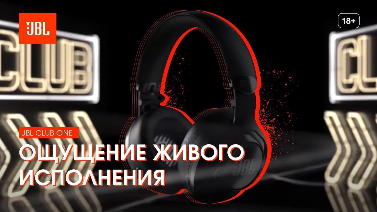 Беспроводные наушники JBL CLUB ONE