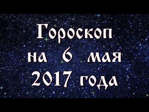 Любовный гороскоп На завтра для знака Весы на