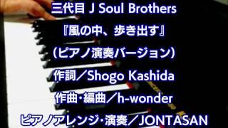 三代目J Soul Brothers / 風の中、歩き出す(ピアノ演奏Ver. 歌詞付き)