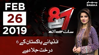 India Ne Pakistan ke 6 Darakht Jala Diye | SAMAA TV | 7 se 8 | Kiran Naz