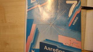 Гдз по алгебре 7 класс Мерзляк Якир Полонский номер 995, с объяснением
