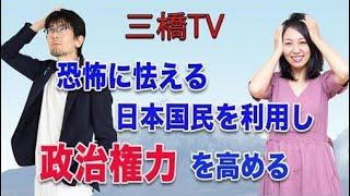 三橋TV第221回【恐怖に怯える日本国民を利用し政治権力を高める】
