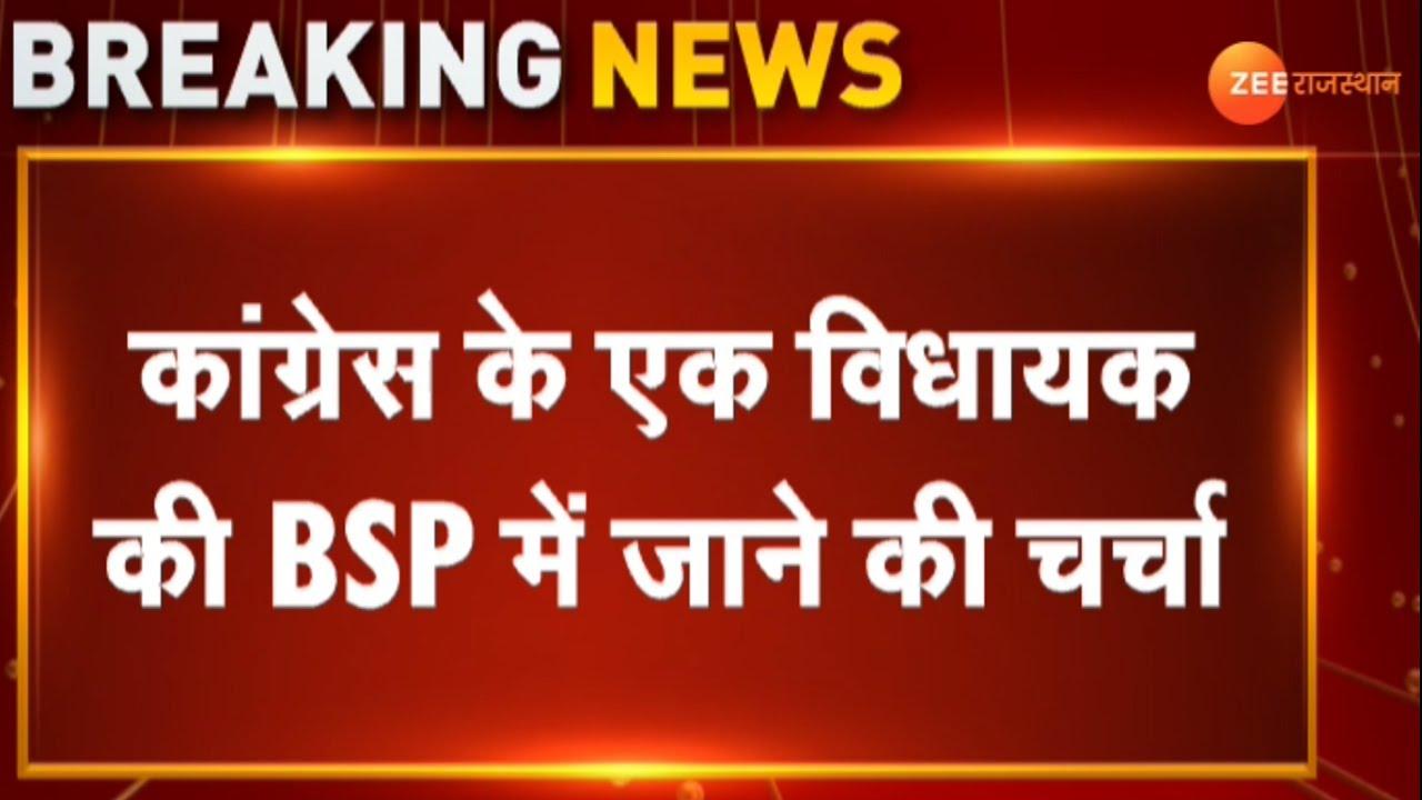 कांग्रेस के एक विधायक की BSP में जाने की चर्चा | Rajasthan Politics | Rajasthan News