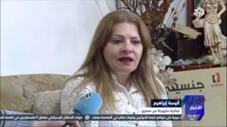 نشرة أخبار الصباح من التلفزيون العربي | 21 - 3 - 2016 | الجزء الثاني