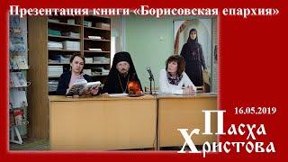 Презентация книги «Борисовская епархия»  в Борисовской центральной  библиотеке» им. И.Х.Колодеева