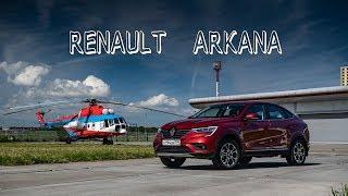 Первый тест Renault Arkana / главная новинка 2019 года